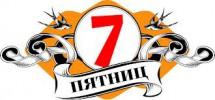7 пятниц