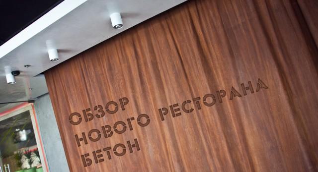 Обзор нового ресторана «Бетон»
