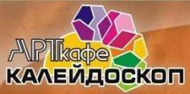 """Арт-кафе """"Калейдоскоп"""""""