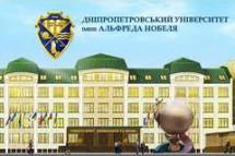 Днепропетровский университет им. Альфреда Нобеля