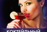 Коктейльный четверг в Indigo karaoke bar: 1+1=3
