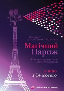Магический Париж 4