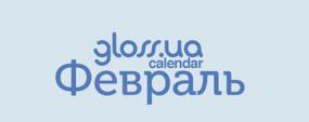 Gloss календарь: лучшие события февраля-2013