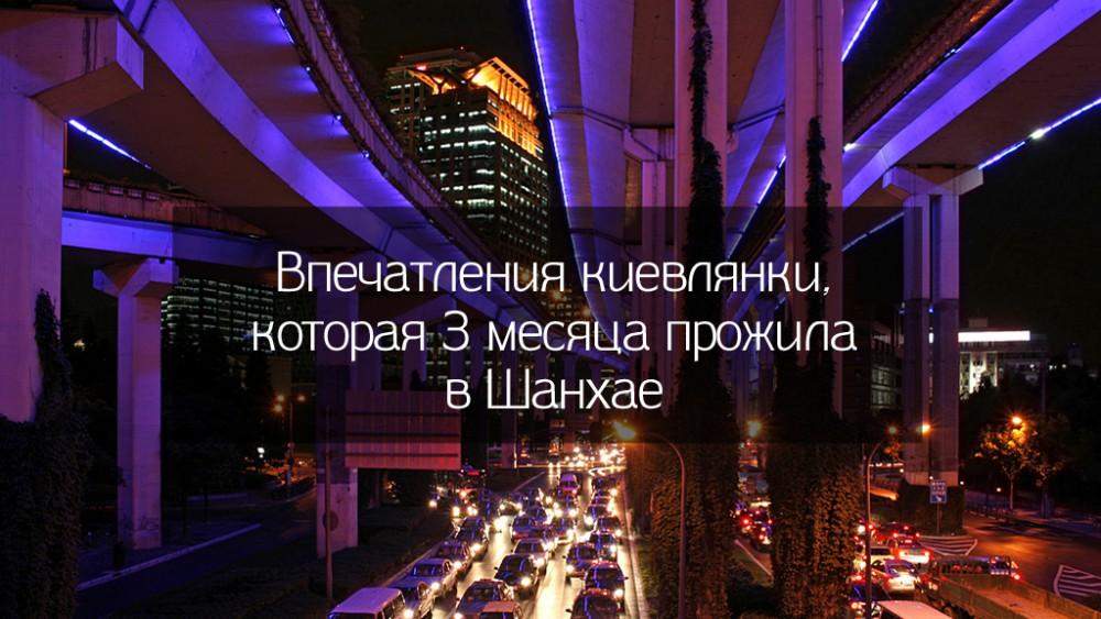 Впечатления киевлянки, которая 3 месяца прожила в Шанхае