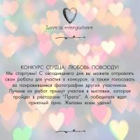 Конкурс сердца: любовь повсюду! – начало приема работ