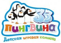 Детская игровая комната 33 Пингвина