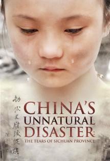 Неприродная катастрофа Китая: Слёзы в провинции Сычуань