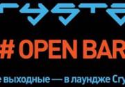 Впервые в Киеве - безлимитный бар