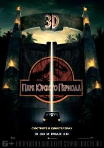 Парк Юрского периода 3D