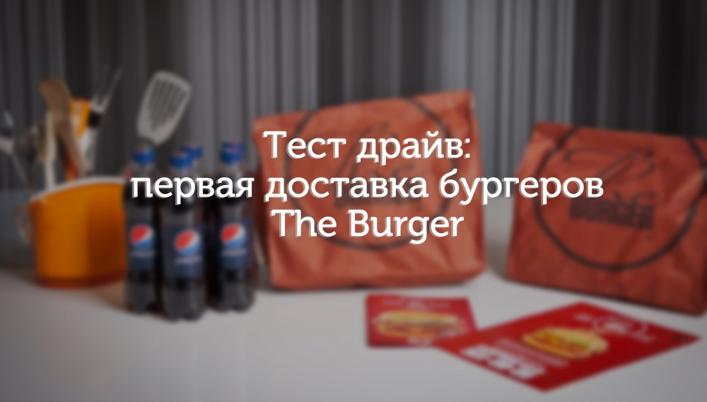 Тест драйв: первая доставка бургеров The Burger
