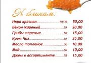 Масленица: блинное раздолье в ресторане Меланж