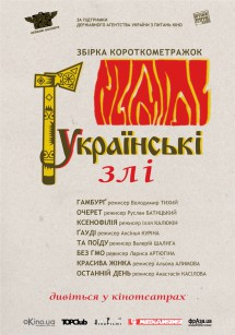 Украинские злые