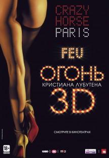 Огонь Кристиана Лубутена 3D