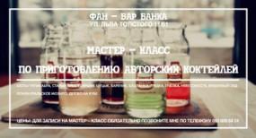"14 апреля - Мастер-класс по авторским коктейлям в ""Банке"" по Gloss Card"