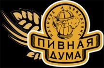 Пивная дума на Дмитриевской