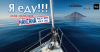 Ура, Manzana yacht week Italy уже совсем скоро!