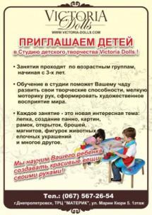 Мастер классы для детей николаев