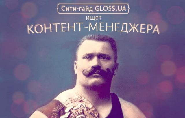 Сити-гайд Gloss.ua ищет контент-менеджера