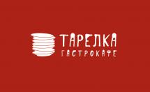 Гастрокафе Тарелка