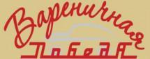 Вареничная Победа на бульваре Шевченко