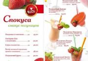 Клубничное меню в ресторанах Меланж, Чабаны и сети ресторанчиков Борщ-Кафе