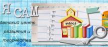 Я САМ - детский центр развития и творчества