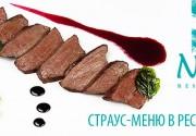 Страус-меню в ресторане NEBO