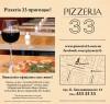 Pizzeria33 угощает!