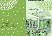 """Литературное кафе """"ИМБИРЬ""""  приглашаем Вас отпраздновать свой День рождения"""