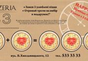 Друзья, приходите  в Pizzeria 33, заказывайте две пиццы и получайте третью в подарок