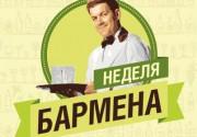 """C 22 по 26 июля в ресторане """"Чабаны"""" будет проходить """"Неделя бармена"""""""