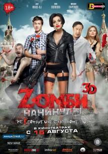 Zомби каникулы