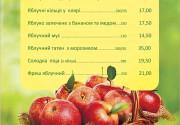 Яблочное меню в сети ресторанчиков Борщ-кафе