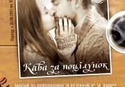 Кофе за поцелуй в кофейни сети «Шоколадница»