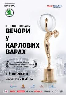 """Фестиваль """"Вечера в Карловых Варах"""""""