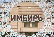 """Литературное кафе """"ИМБИРЬ"""" продолжает делиться секретами кухни"""