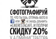 Сфотографируй, что ты ешь в LIKE restacafe, и получи скидку 20 %
