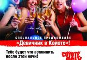 """Специальное предложение """"Девичник в Койоте"""""""