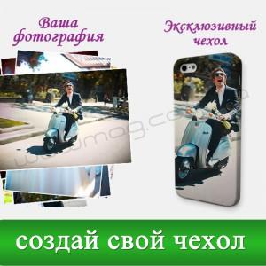 Создай свой собственный дизайн чехла для iPhone 4\4s\5\5s