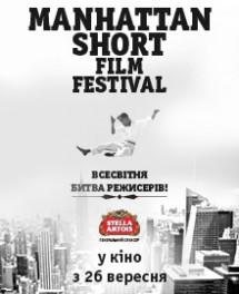 Манхэттенский фестиваль короткометражных фильмов 2013