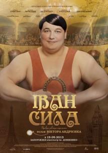 Иван Сила
