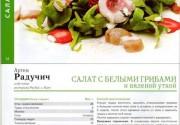 Рецепт салата с белыми грибами и вяленой уткой от ресторана Parfait