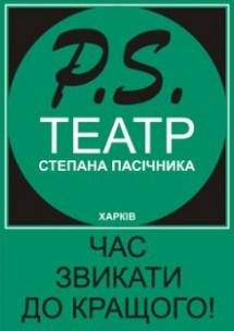 """Харьковский театр """"Post Scriptum"""""""