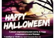 Хэллоуин в ресторане Счастье