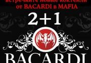 Семья ресторанов MAFIA приглашает всех любителей рома в гости