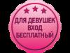 Бесплатный вход для девушек в караоке по вторникам и четвергам на Печерске