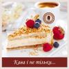 С 17 октября во всех кофейнях «Шоколадница» новое согревающее меню
