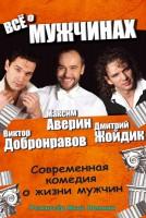 Киевлянам расскажут все о мужчинах