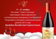 """Ресторан """"Зерно Горчицы"""" приглашает попробовать молодое вино урожая 2013 года"""