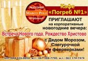 "Кафе ""Погреб №1"" и ресторан Marco Polo приглашают на празднование Нового года и Рождества"